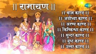 Tulsi Ramayana   सम्पूर्ण तुलसी रामायण - 7 काण्ड