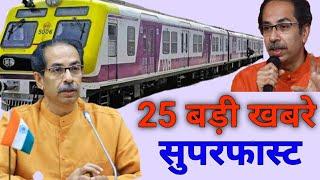 25 बड़ी खबरे Maharashtra Live News Mumbai Mumbai Today Local Train News Update