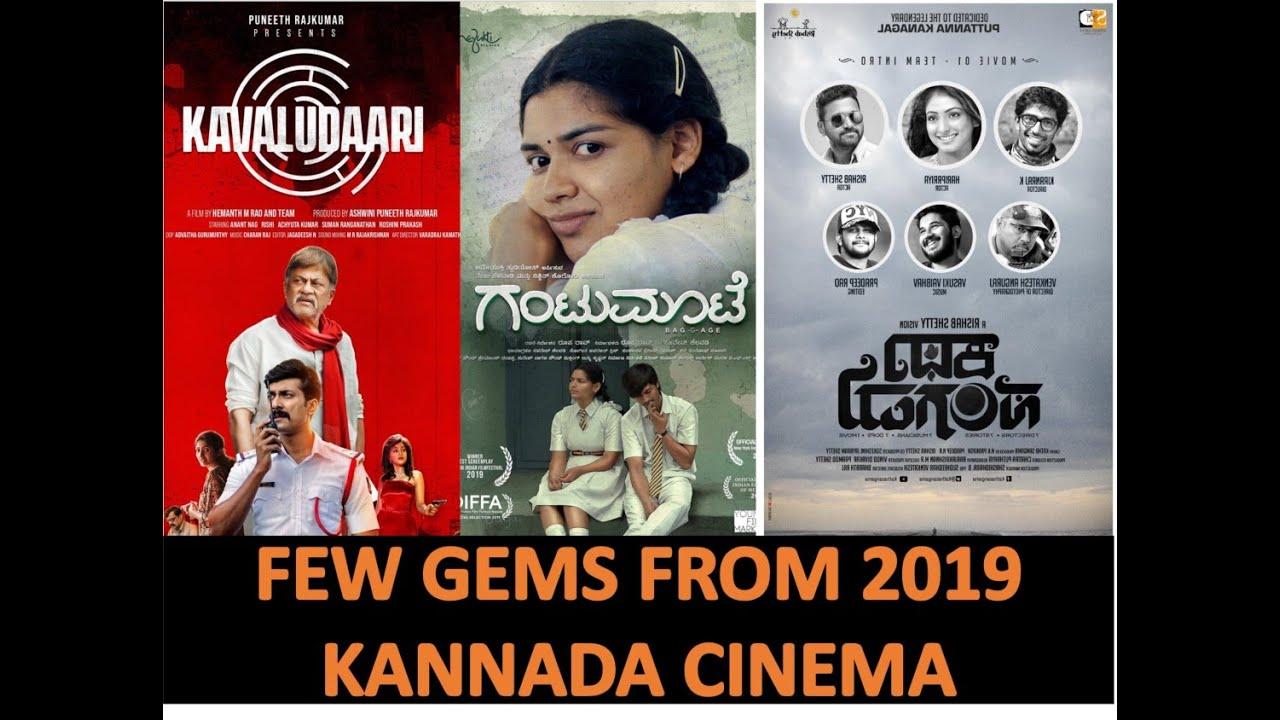 Few Gems from 2019 Kannada Cinema|Kavaludari|Gantu Moote|Katha Sangama