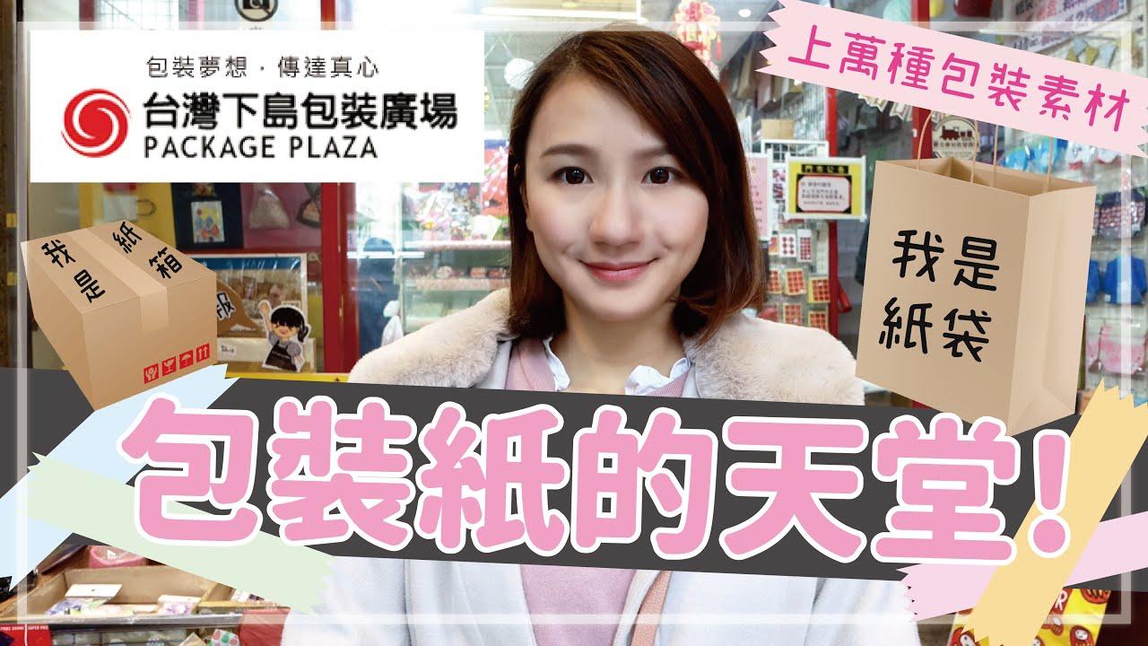 【文具店巡禮】台北車站手作祕密景點!上萬種包裝素材 下島包裝廣場