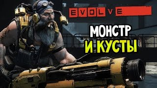 Evolve Прохождение На Русском — МОНСТР И КУСТЫ