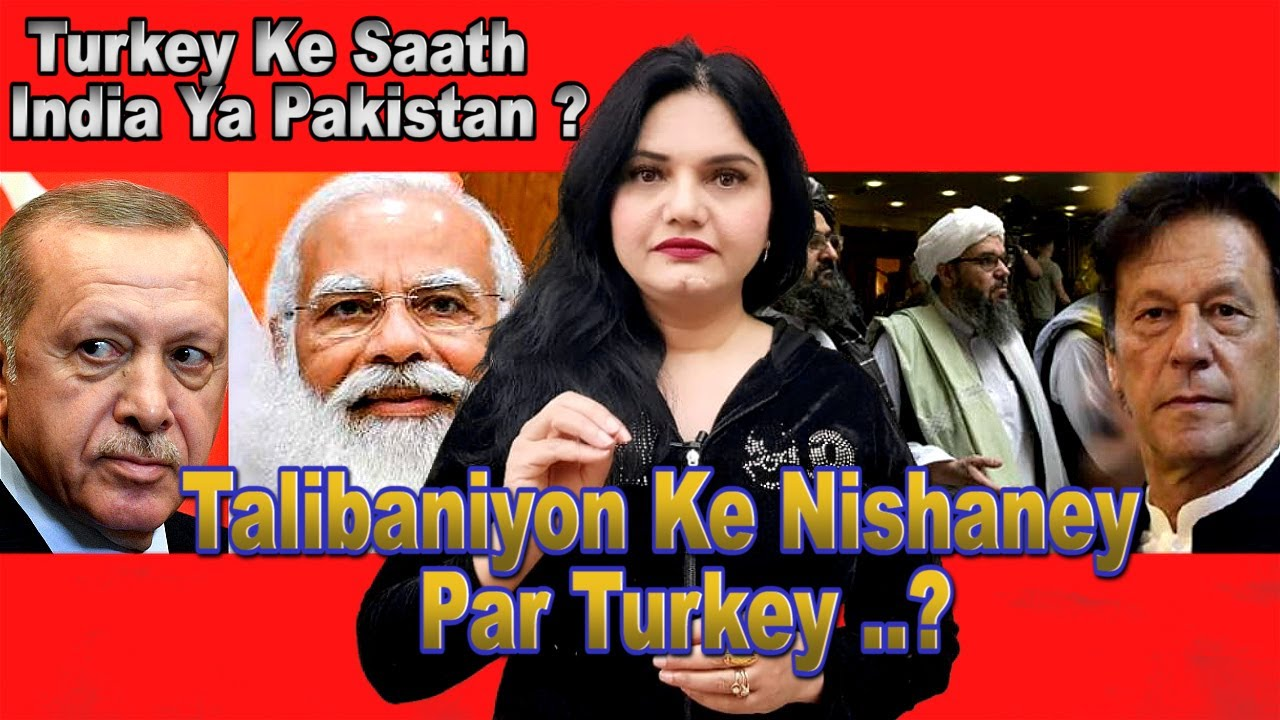 Talibaniyon Ke Nishaney Par Turkey ..? Turkey Ke Saath India Ya Pakistan ?