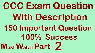 CCC QUESTION PAPER IN HINDI (PART-2)   NIELIT CCC COMPUTER COURSE IN HINDI