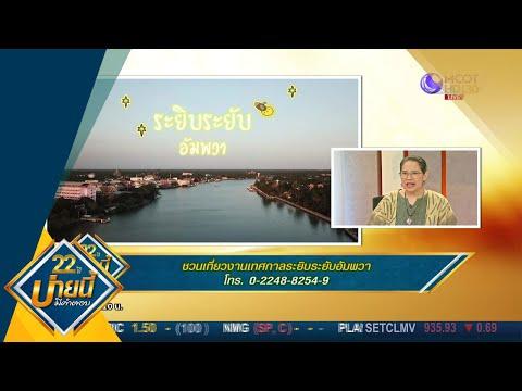 ชวนเที่ยวงานเทศกาลระยิบระยับอัมพวา - วันที่ 13 Feb 2020