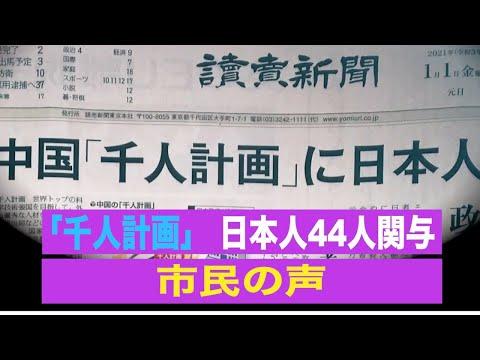 「千人計画」に少なくとも44人の日本人研究者が関与=市民の声
