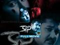 Kaani Full Movie | Sai Kiran, Meera, Jyoti, Sameer | Abhinav Velagaleti | Sashi Kumar