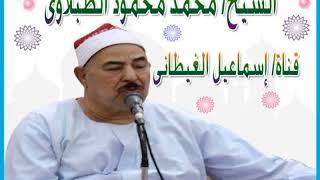 الشيخ الطبلاوى سورة الرعد تلاوة خارجية تفوق الخيال