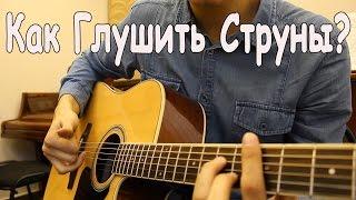 Как Правильно Глушить Струны На Гитаре При Игре Боем?/ ИГРА БОЕМ НА ГИТАРЕ/ Глушение Струн