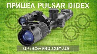 🌚 Лучший прицел ночного видения от Пульсар - Digex N455. Обзор и комплект