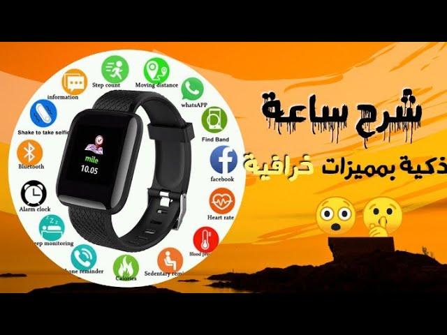 شرح الساعة الذكية D13 Montres Intelligentes 116 Plus Review Smart Watch Bracelet إدعمونا بالإشتراك Youtube