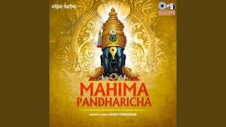 Krishna Majakade Pahu Nako Re