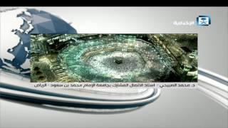 د.الصبيحي: استهداف الإرهابيين للحرم المكي يوضح عدم انتمائهم للإسلام أو الإصلاح بأي شكل من الأشكال