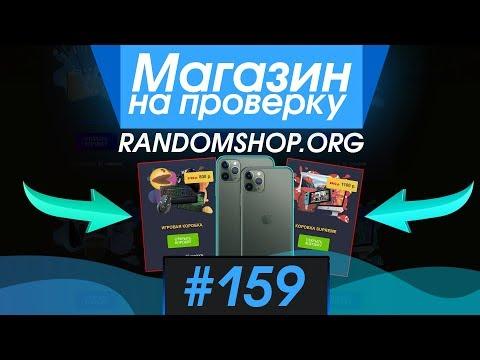 #159 Магазин на проверку - randomshop (ВЫПАЛ IPHONE 11 С КЕЙСОВ?!) КОРОБКИ С РЕАЛЬНЫМИ ВЕЩАМИ!