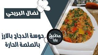 حوسة الدجاج بالأرز بالصلصة الحارة - نضال البريحي