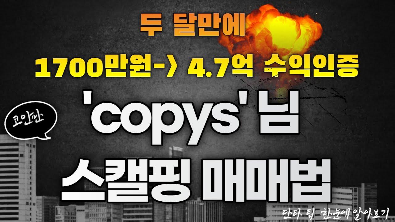 Download [#비트코인]두달만에 1700으로 4.7억 만든 copys님 스켈핑 단타매매법