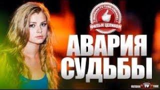 ПРЕМЬЕРА!   «АВАРИЯ СУДЬБЫ» Русские мелодрамы 2017