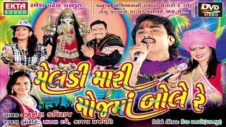 Meladi Mari Mojma Bole Re | Jignesh Kaviraj, Rajal Barot | Non Stop Gujarati Garba 2016 | LIVE VIDEO thumbnail
