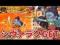新レジェンド・シヴァラクをゲット!!無料更新でシヴァラク・ノストラダマスが解禁された【妖怪ウォッチ3 スキヤキ・バスターズトレジャー】#153  Yo-Kai Watch 3