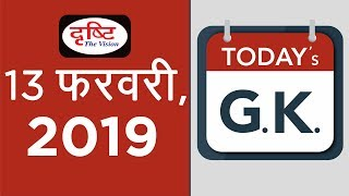 Today's GK- 13- 02-19