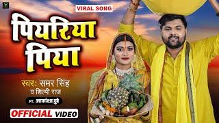 VIDEO | पियरिया पिया | Samar Singh और Shilpi Raj का पहला छठ गीत | Piyariya Piya | Chhath Song 2021