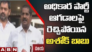 TDP MLC Ashok Babu Slams YCP Govt Nominations Withdrawal | Town Hall | ABN Telugu