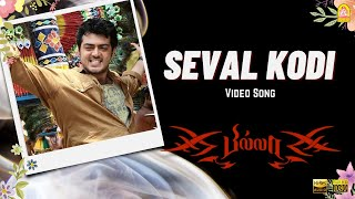 Seval Kodi - HD Video Song | Billa | Ajith Kumar | Nayanthara | Yuvan Shankar Raja | Ayngaran