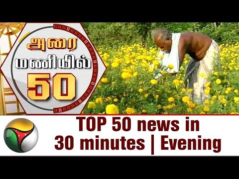 Top 50 News in 30 Minutes | Evening | 13/02/18 | Puthiya Thalaimurai TV