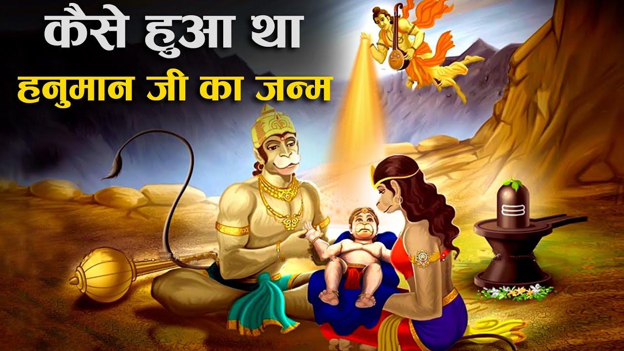 Bajrangbali Hanuman Birth Story