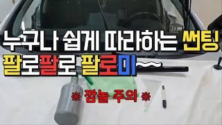 전면썬팅 셀프시공 동영상