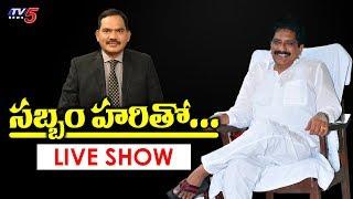 TV5 Sambasiva Rao Live Show With TDP Leader Sabbam Hari | Top Story | TV5 News