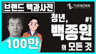 10분 순삭! 청년 백종원 이야기 1편(feat.요리비책)[브랜드 스토리]