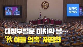교육·사회·문화분야 대정부 질문…추미애 장관 아들 의혹…