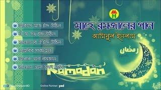 Aminul Islam - Mahe Ramjaner Gaan