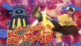 ももくろちゃんZの幼児向けの新・知育バラエティー番組『とびだせ!ぐーちょきぱーてぃー』より、追加された新コーナーの「もえよ!しおりん 炎のファイ10」を公開! □ももくろ ...