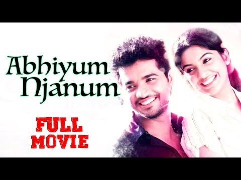 Abhiyum Njanum | Malayalam Full Movie | Rohit Nair | Lal