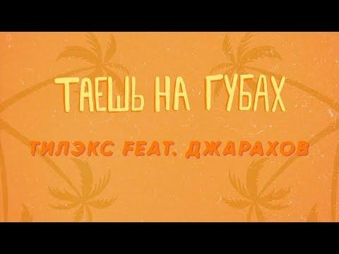 Тилэкс Feat. Джарахов - Таешь на губах [Lyric Video] ПРЕМЬЕРА 2019