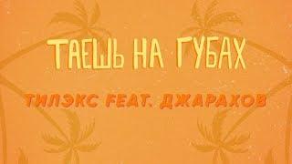 Тилэкс feat. Джарахов - Таешь на губах
