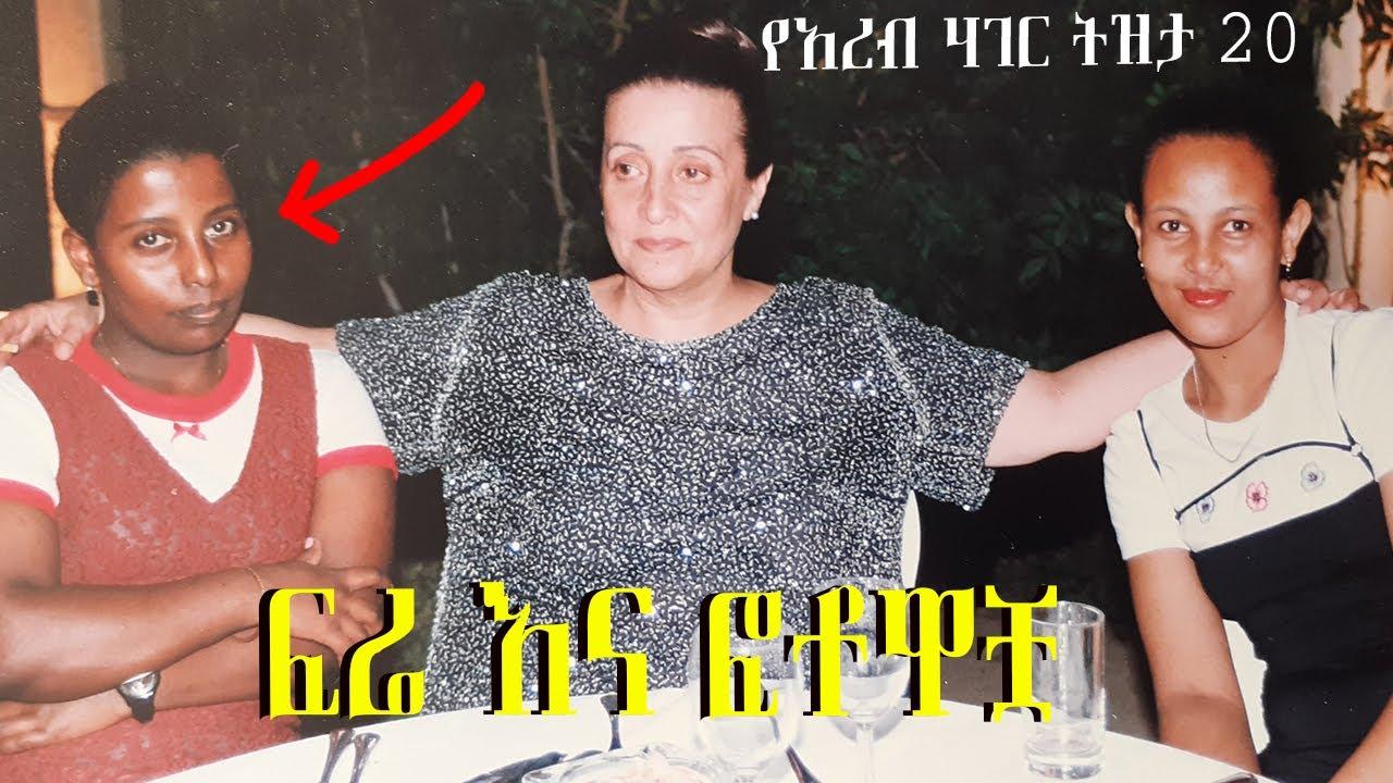 ETHIOPIA : .. የአረብ ሃገር ትዝታ 20 Ye Fre Tizita - Ethiopian Memories From Arab Countries.