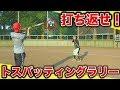 【神業】元高校球児が野球バットでラリーに挑戦したら地獄すぎた...【トスバッティング】