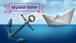 видео Музейно-мемориальный комплекс истории Военно-морского флота России