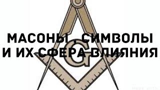 Знаки и Символы «Князя» Мира Сего...