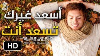 أسعد غيرك تسعد أنت || مقطع جميل للدكتور محمد راتب النابلسي How To Become a Happier Person