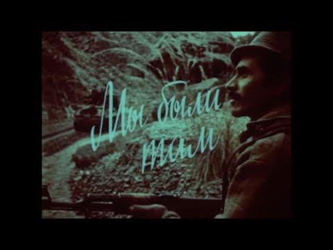 """документальный фильм """"Мы были там"""" 1989 г."""
