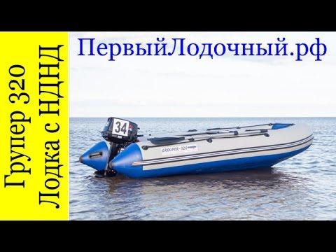 Лодка групер 320 нднд. Ищем недостатки. Видео обзор деталей конструкции