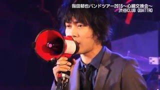 指田郁也「バンドツアー2015~心臓交換会~」ライブダイジェスト