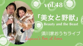vol.48「美女と野獣」Beauty and the Beast
