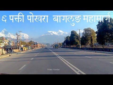बिस्तारपछी एस्तो भयो पोखरा बाग्लुङ महामार्ग Pokhara Baglung Highway after Expansion