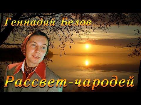 Клип Геннадий Белов - Рассвет-чародей