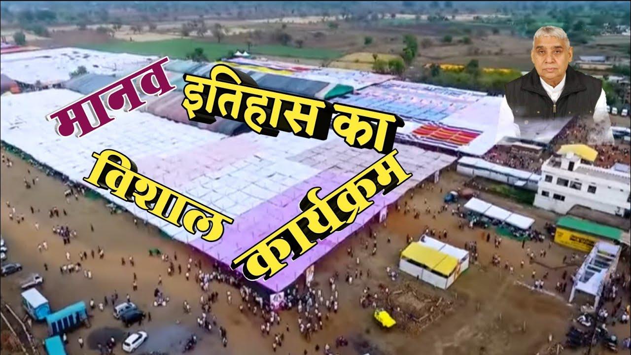 ये है वो दिन जब हुआ पहली बार तो लोग भी शांत नहीं हुए | Jabalpur Bhandara | Kabir Saheb Ji |