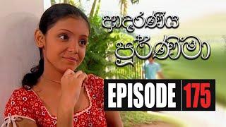 Adaraniya Purnima | Episode 175 ( ආදරණීය පූර්ණිමා ) Thumbnail